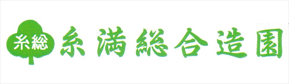 logo-itoman-sougou