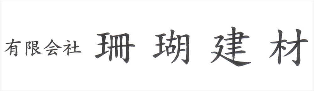 logo-sango-kenzai
